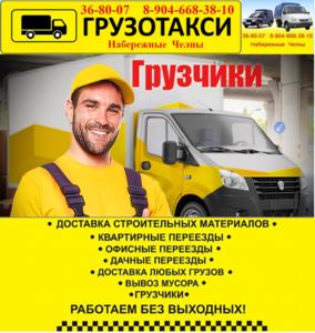 Услуги Газель Каблук Грузчики 36-80-07 - Изображение #1, Объявление #1675490