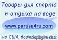 Всё для яхт, катеров и лодок Набережные Челны, Объявление #667623