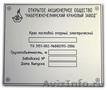 Промышленная маркировка : изготовление информационных табличек,  шильд ( шильды,