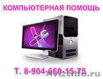 Компьютерная помощь . Установка Windows