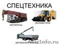 Спецтехники и перевозка грузов