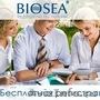 Косметика французская Biosea (БИОСИ) г. Набережные Челны