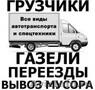 Грузчики Газели,  переезды,  вывоз мусора. тел. 8 987 237 85 12