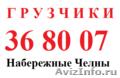 АвтоГрузчики . Разнорабочие . 36-80-07 . 8-904-668-38-10 .