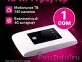 Модем 4G Wi-Fi Wingle и Роутер 4G Wi-Fi разблокировка код Кыргызстан