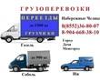 Помощь в переездах Транспорт Грузчики, Объявление #1597679