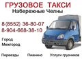 Грузо-Каблук Соболь Газель Грузчики, Объявление #512076