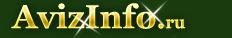 Автосервис разное в Набережных Челнах,предлагаю автосервис разное в Набережных Челнах,предлагаю услуги или ищу автосервис разное на chelny.avizinfo.ru - Бесплатные объявления Набережные Челны